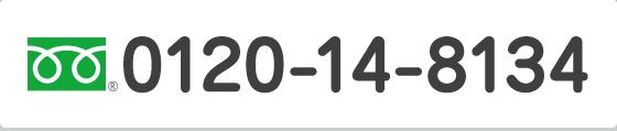 0120-14-8134